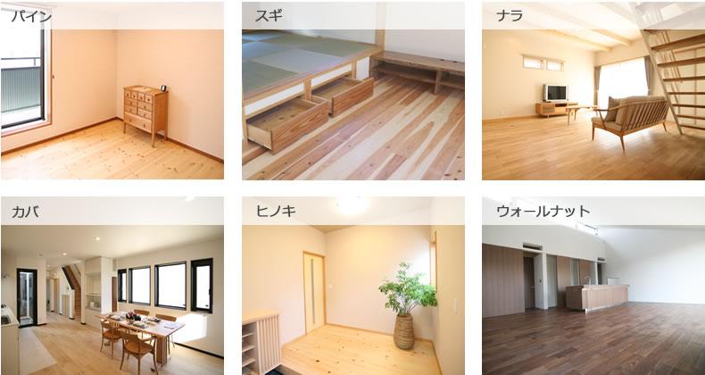様々な床材